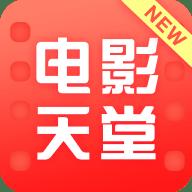 新电影天堂TV版app 1.6.3 盒子版