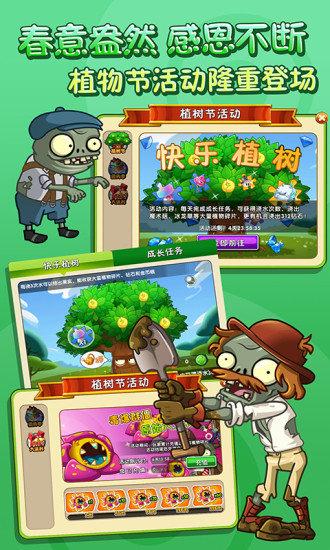 植物大战僵尸2360最新版