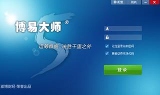 中辉期货博易大师 5.2