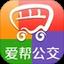 爱帮公交离线数据包 5.6.2 安卓版