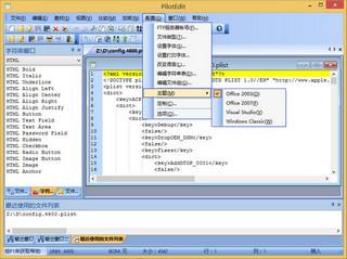 PilotEdit X64 12.3.0 中文免费版 含注册码