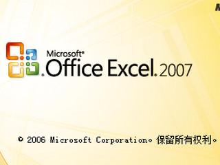 Excel2007兼容包 免费完整版