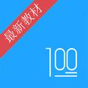 语文100分 1.2.5 安卓版