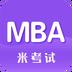 MBA考研 5.21 安卓版