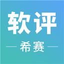 软件评测师考试 1.2.0 安卓版