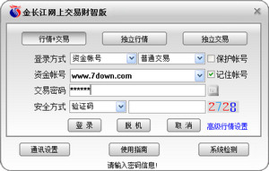 长江证券金长江网上交易 11.21 财智版