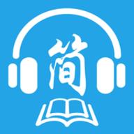 简听微信 1.0.1 苹果版