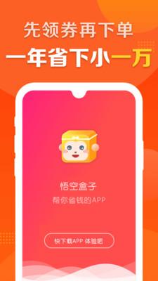 悟空盒子手机版