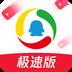 腾讯新闻极速版app 2.1.0 安卓版