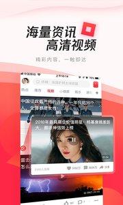 腾讯新闻极速版手机版