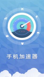 手机加速器 V6.2.0 安卓版