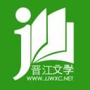 晋江文学城无广告女生版