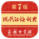 现代汉语词典V0.9.2最新精校版