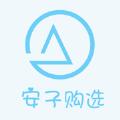 安子购选APP v1.0