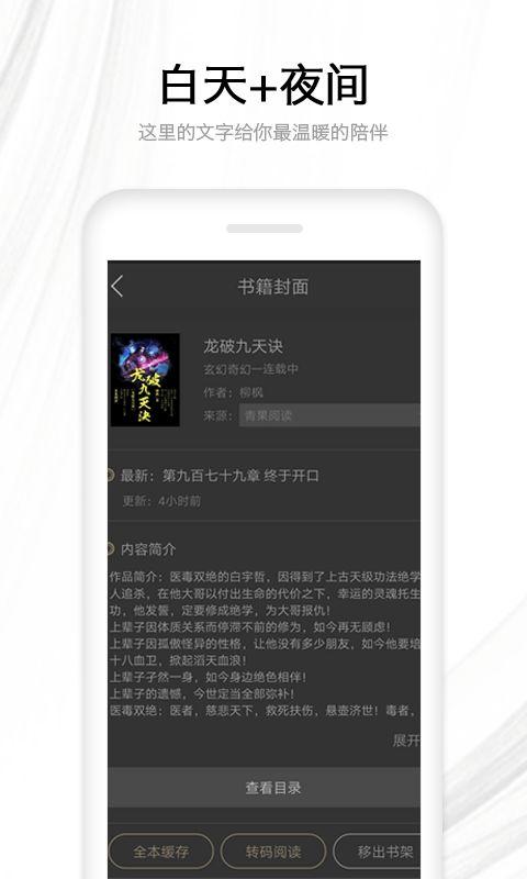 壁水小说APP安卓版下载图片4