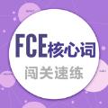 FCE核心词APP v1.0.0