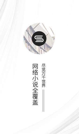 壁水小说APP安卓版下载图片2