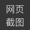 MiNi网页截图APP手机工具v1.0.0苹果版