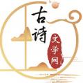 古诗文学网APP下载v1.0.15手机版