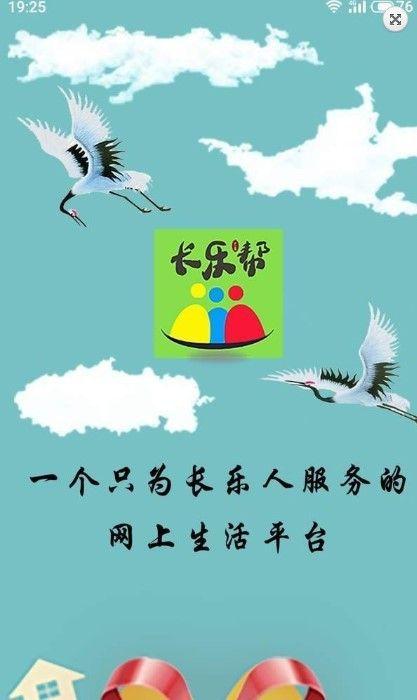 长乐帮APP手机客户端下载图片3