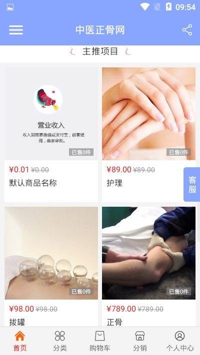 中医正骨网APP手机版下载图片1