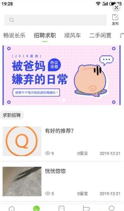 长乐帮APP手机客户端下载图片4