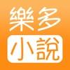 乐多小说APP免费平台v1.0苹果版