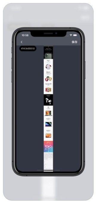 MiNi网页截图APP手机版安装图片1