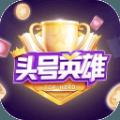 头号英雄心跳之选APP v4.1.4