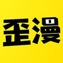 歪歪漫画最新版 3.9.1 安卓市场手机版下载