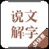 说文解字 2.0.3 安卓市场手机版下载