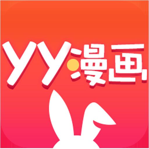 yy漫画韩国免费版 3.2.1 安卓市场手机版下载