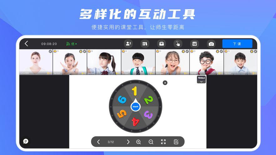 腾讯云在线互动课堂APP安卓版图片1