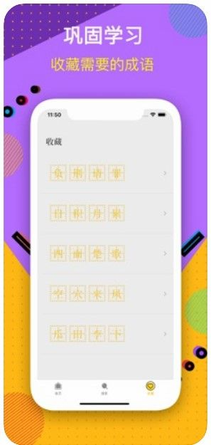 七宝成语每日小练APP安卓版图片1