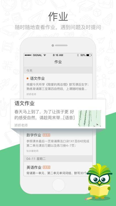 焦点云课堂学生登录平台官网入口图片1