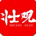 广西壮观空中课堂学生登录官网版 v1.0.3.0