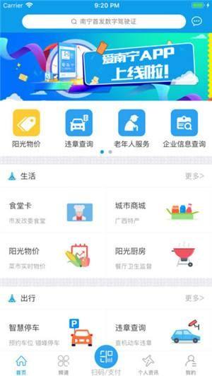广西资讯频道新闻在线观看图片1