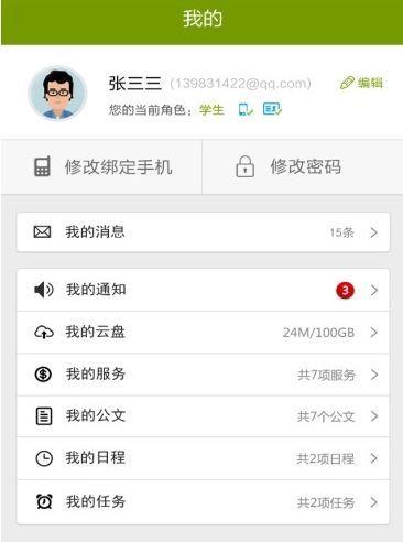 2020锦州教育智慧云登录个人空间网址入口图片1