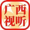 2020广西视听APP移动客户端在线安装 v2.0.2
