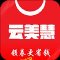 云美慧APP官方下载V2.13安卓版
