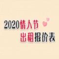 2020年情人节出租报价表 v1.0