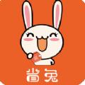 省兔APP官方下载v v1.0苹果版