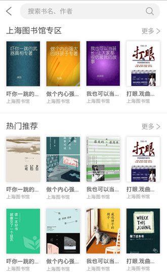 上海微校空间学生注册平台官网入口图片1