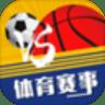 足球竞彩欧冠体育赛事APP下载 1.3.0 安卓版