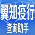 中国电信翼知疫行APP助手下载v1.0官方版