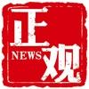 正观新闻APP安卓版下载 v1.0