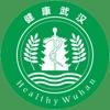 武汉电子医保凭证