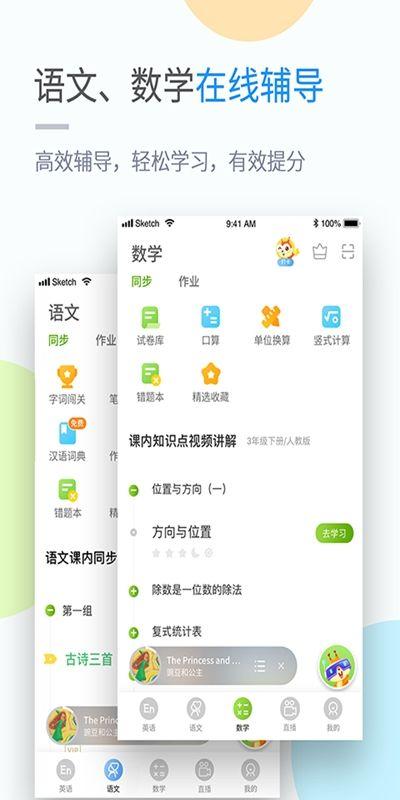 桂教学习APP安卓版下载图片1