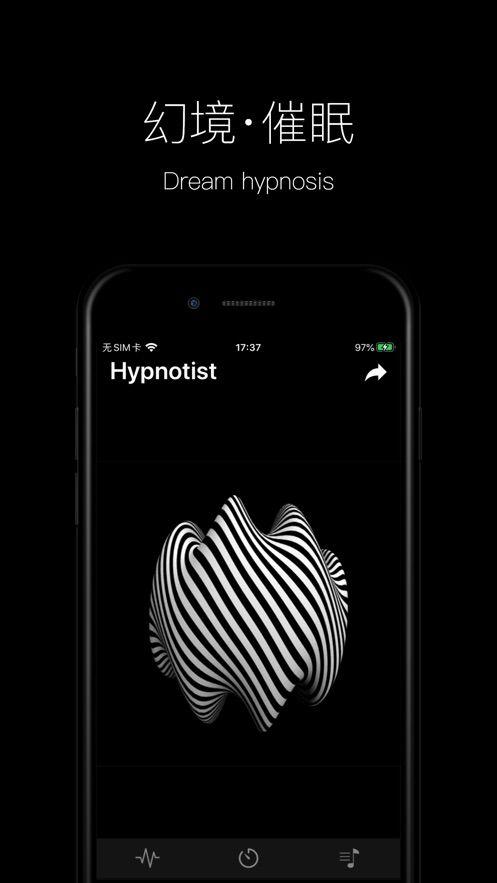 幻境催眠APP苹果版图片1