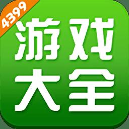 4399游戏盒ipad官方下载-4399游戏盒ipad版下载v2.1.0 苹果ios版